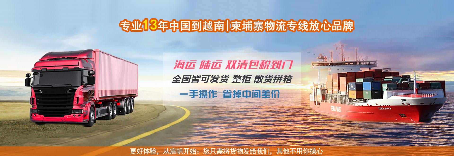 中国到越南物流