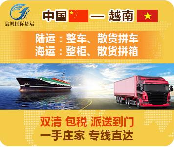 <font color='#0033CC'>越南物流|越南专线-中国到越南物流发货去越南怎么走-越南货运公司</font>