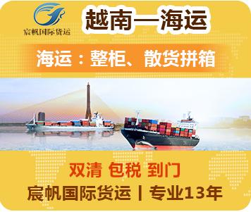 <font color='#0033CC'>越南海运双清专线-出口发货到越南胡志明市海运费-越南海运物流公司</font>