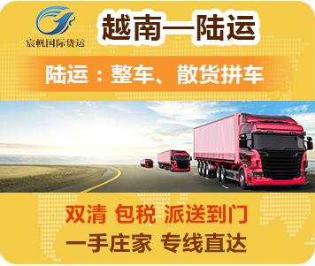 <font color='#0033CC'>越南陆运双清专线价格-中国货物出口到越南陆运流程-越南陆运物流公司</font>