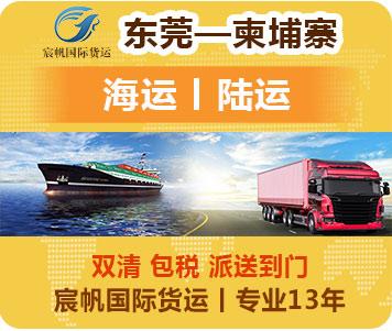 东莞到柬埔寨物流-柬埔寨物流专线方案[海运陆运]-越南货运公司