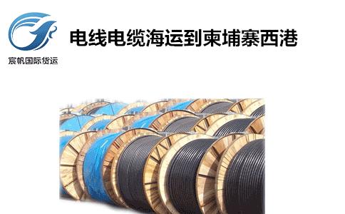 电线电缆出口发货到柬埔寨专线海运物流