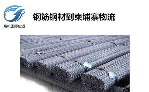 钢筋钢材发货到柬埔寨专线海运金边物流
