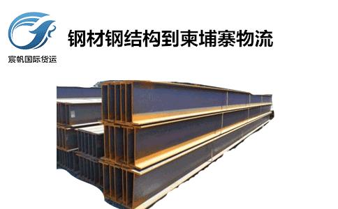 钢板槽钢出口发货到柬埔寨专线海运物流