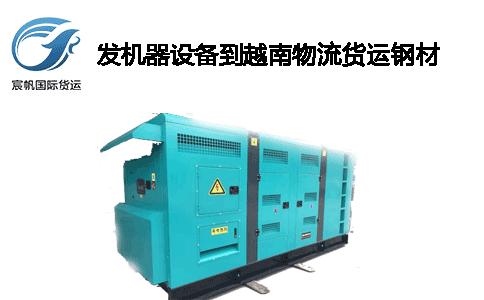 中国到柬埔寨物流专线-二手发电机翻新后海运到柬埔寨西港