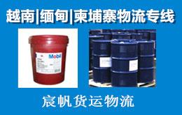 润滑油出口中国发货到柬埔寨专线海运物