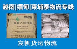 树脂粉从中国出口发货到胡志明市是走海