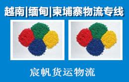 色母粉出口深圳发货到越南胡志明市海运