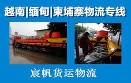 特种大件机械发货去越南怎么发-到越南河