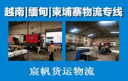 中国到柬埔寨物流专线-铝合金门窗厂搬迁到柬埔寨物流