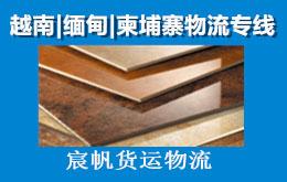 中国到越南物流专线-瓷砖发物流到越南平阳省