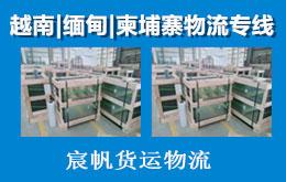 建材玻璃出口柬埔寨专线海运物流到西港