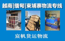 中国到柬埔寨物流专线-五金厂搬迁物流到柬埔寨金边