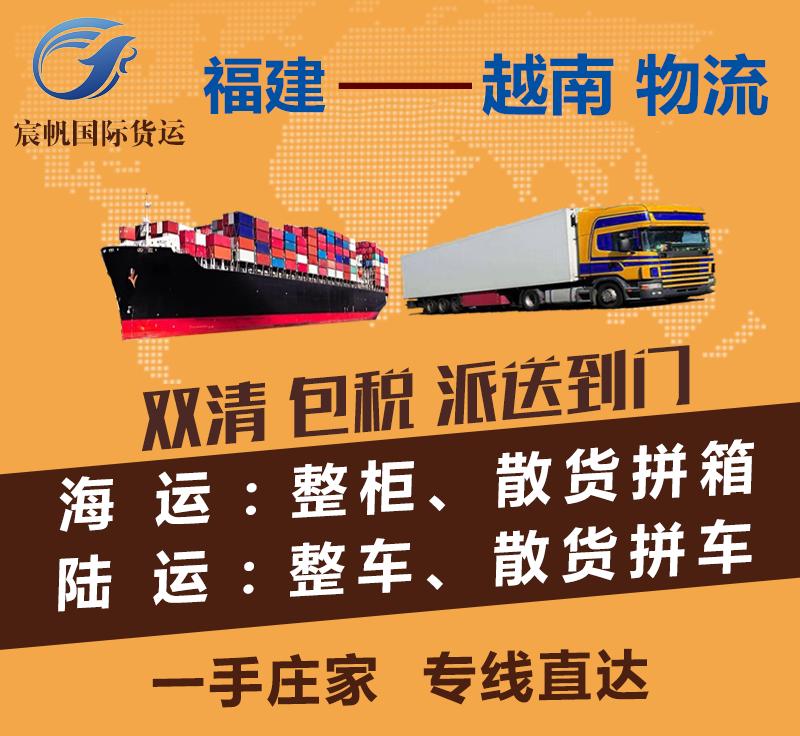 福建到越南物流专线-福建到越南河内海运陆运物流价格-越南货运公司