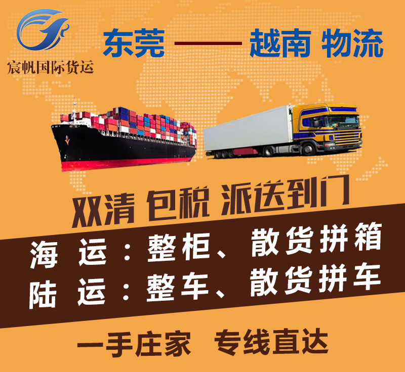 <font color='#0033CC'>东莞到越南物流专线-东莞到越南河内海运陆运物流价格-越南货运公司</font>