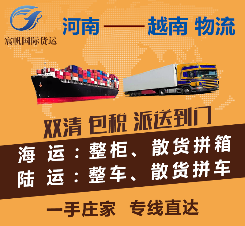 河南到越南物流专线-河南到越南海运费用-陆运空运快递货运价格-河南到越南物