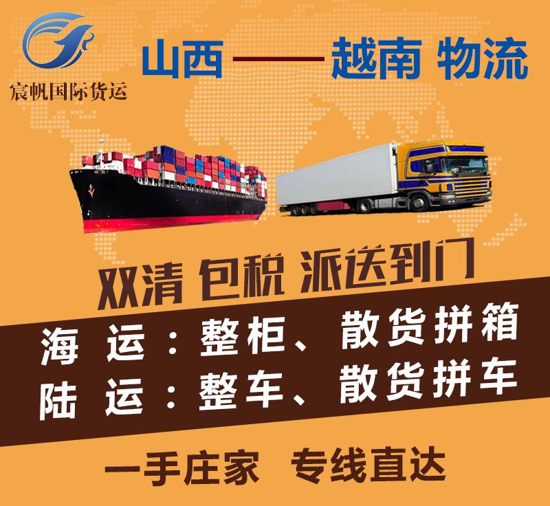 山西到越南物流专线-山西到越南海运费用-陆运空运快递货运价格-山西到越南物