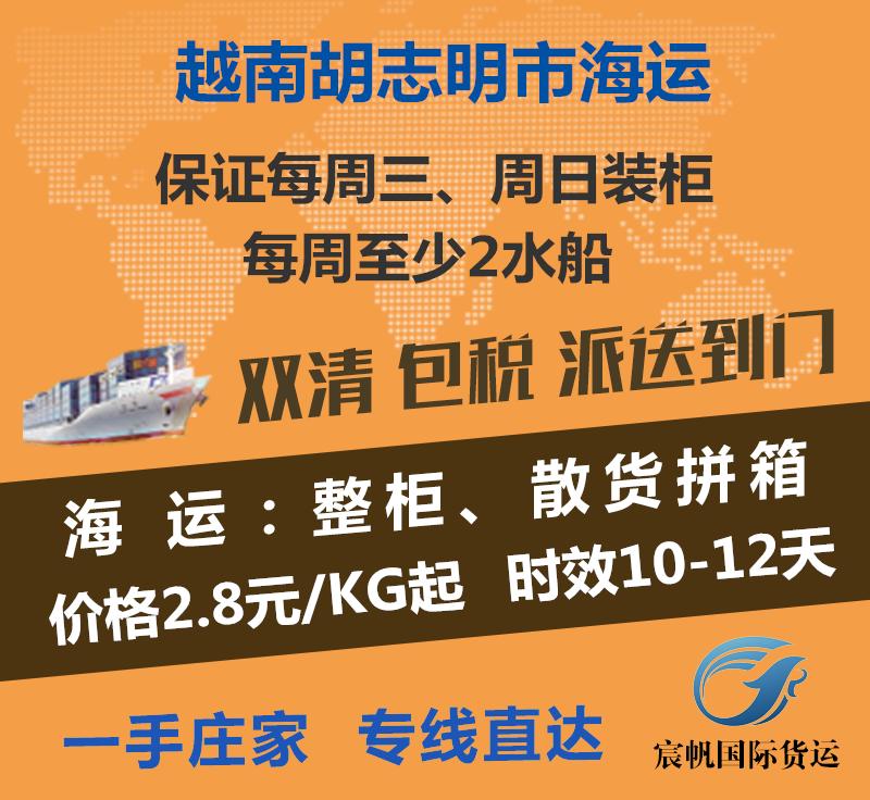 越南胡志明市海运价格